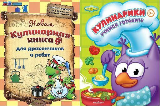 Детские кулинарные книги