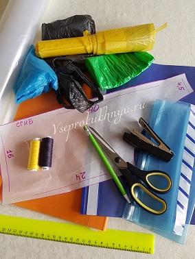Материалы и инструменты для фартука