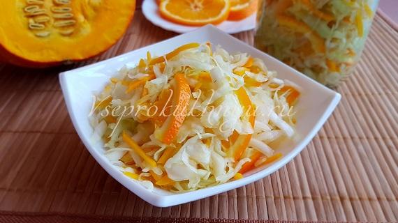 С тыквой и апельсином