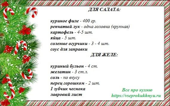 Ингредиенты для салата Хрустальный