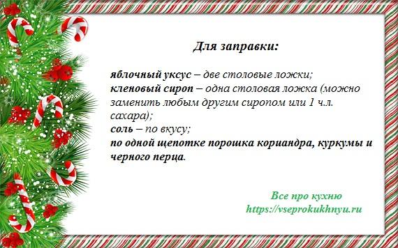 Заправка для салата новогодняя елочка