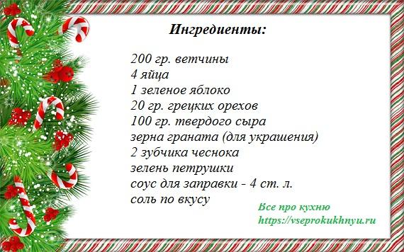 Ингредиенты для салата Новогодний шар