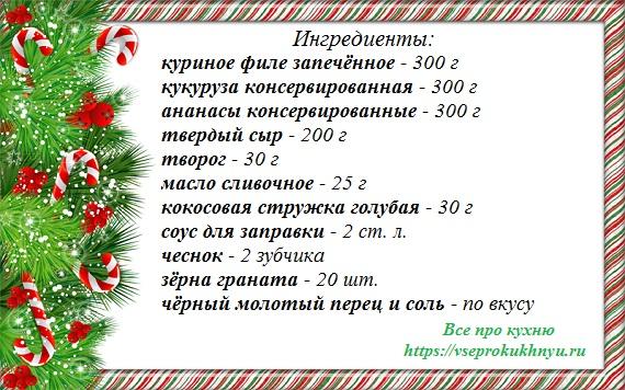 Ингредиенты на салат Шапочка снегурочки