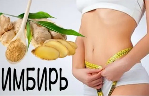 Имбирь - средство для похудении