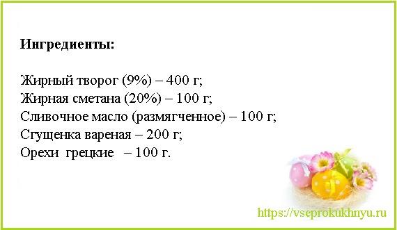 Пасха с вареной сгущенкой карамельная