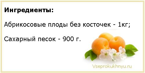 Ингредиенты на абрикосовое варенье дольками