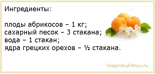 Ингредиенты на абрикосовое варенье