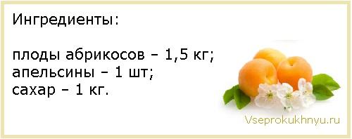 Ингредиенты для абрикосового варенья с апельсином