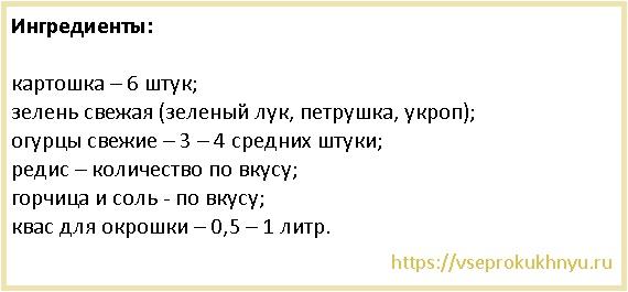 Рецепт диетической (постной) окрошки