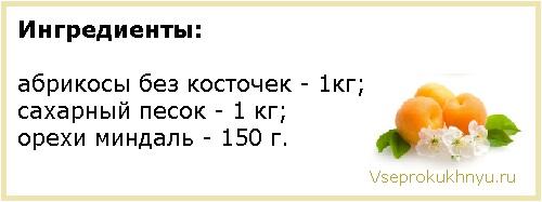 Ингредиенты для варенья из абрикосов - королевский рецепт