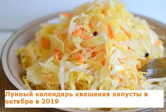 Когда квасить капусту в октябре 2019 года по лунному календарю