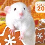 2020 год какого животного по восточному календарю