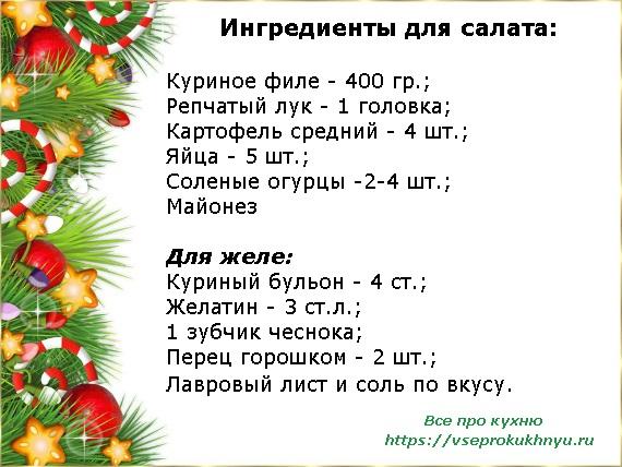 Ингредиенты на салат Хрустальный