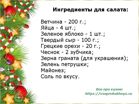 Салат Новогодний шар, ингредиенты