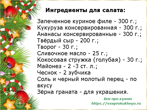 Салат Шапочка снегурочки, ингредиенты